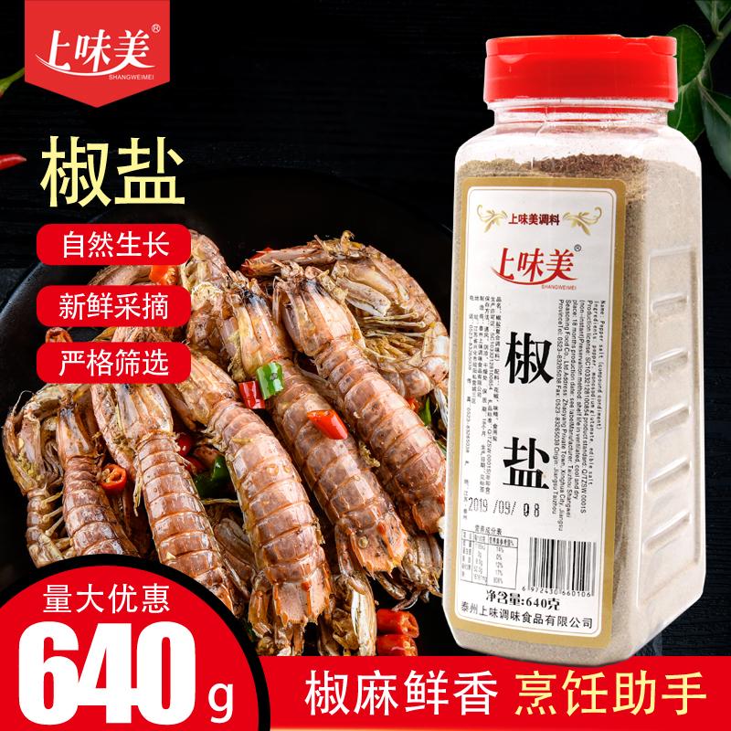 上味美椒盐640g瓶装家用烧烤料羊肉串烧烤油炸撒料烤鱼调料商用