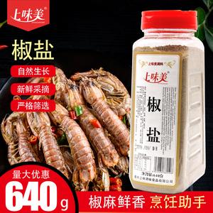 上味美椒盐640g瓶装家用商用烧烤料