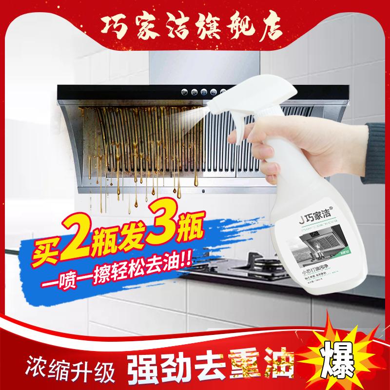油煙機清洗劑免拆洗強力廚房去油污神器重油清潔家用油污凈一噴凈