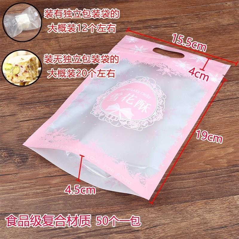 可爱休闲包装袋样品带饼干自封袋打包塑封小号奶片核桃调料西点。,可领取1元天猫优惠券