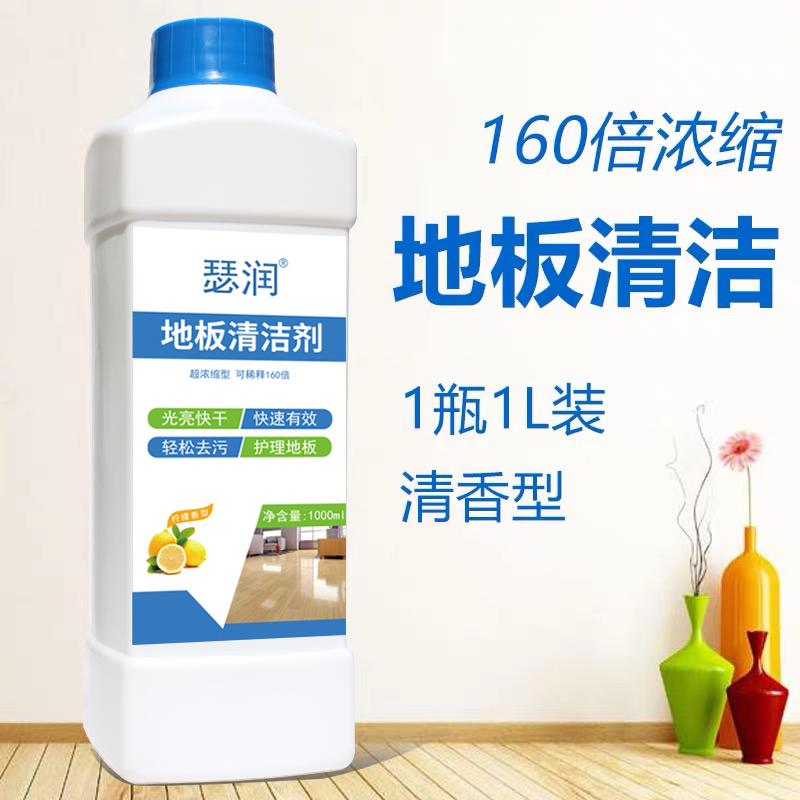 木地板清洁剂神器洗瓷砖强力去污家用清洗液地砖净专用清香拖地水