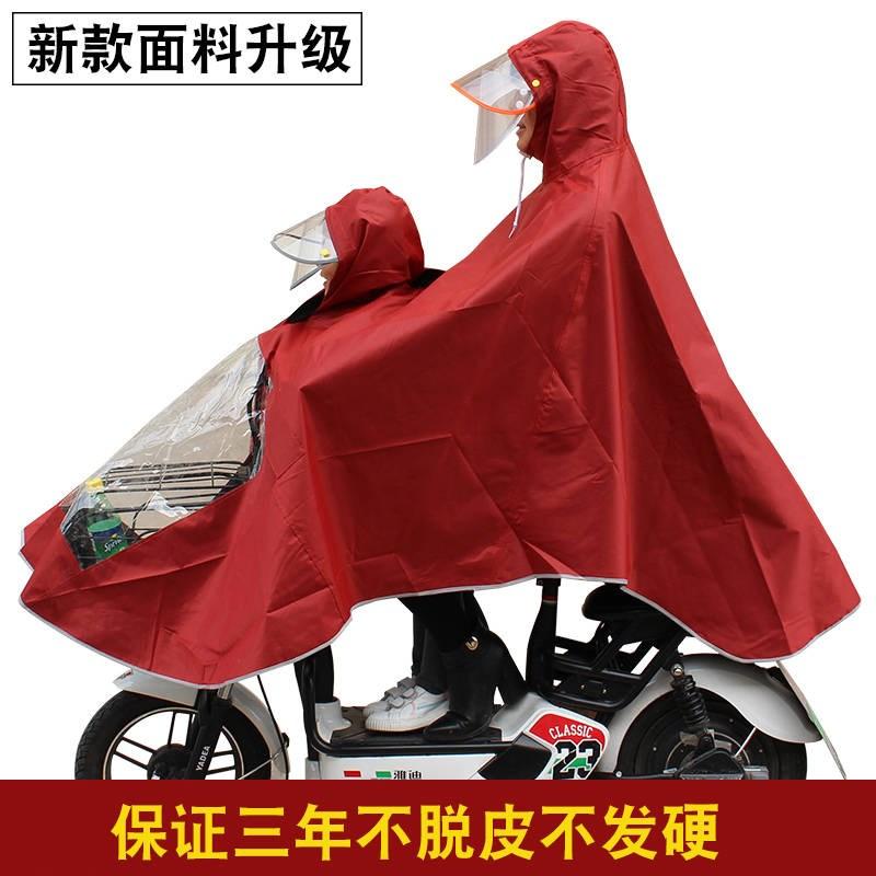 母子雨衣儿童亲子双人小孩雨衣电动车自行车电瓶车摩托车雨披