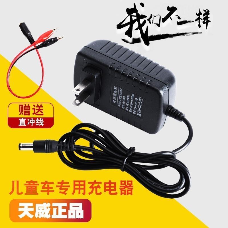 儿童玩具车电动车充电器6v童车电池摩托车12V遥控汽车电瓶充电器