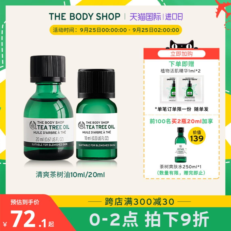 TheBodyShop美体小铺茶树油10ml20ml清爽洁净修护瑕疵精油