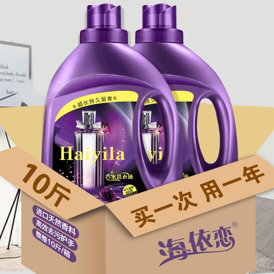 特价洗衣液持久留香超香一整箱大桶装手洗机洗专用促销组合装