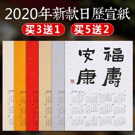 2020年新款空白日历宣纸半生半熟粉彩蜡染万年红洒金年历挂历定制书法国画创作纸