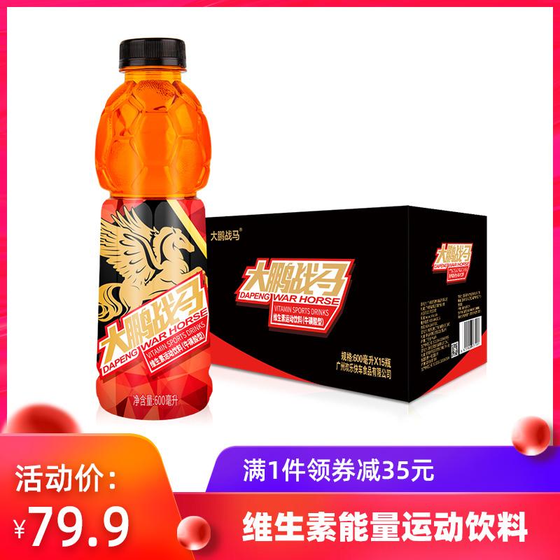 大鹏战马维生素能量型运动饮料600ml*15瓶整箱 新日期7月4日生产