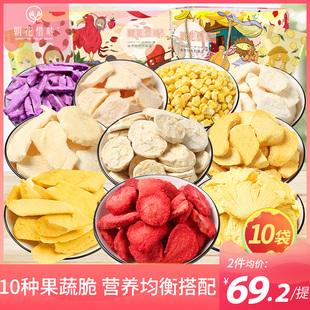 朝花夕拾冻干蔬果干水果干果蔬脆片混合整箱零食大礼包10袋装