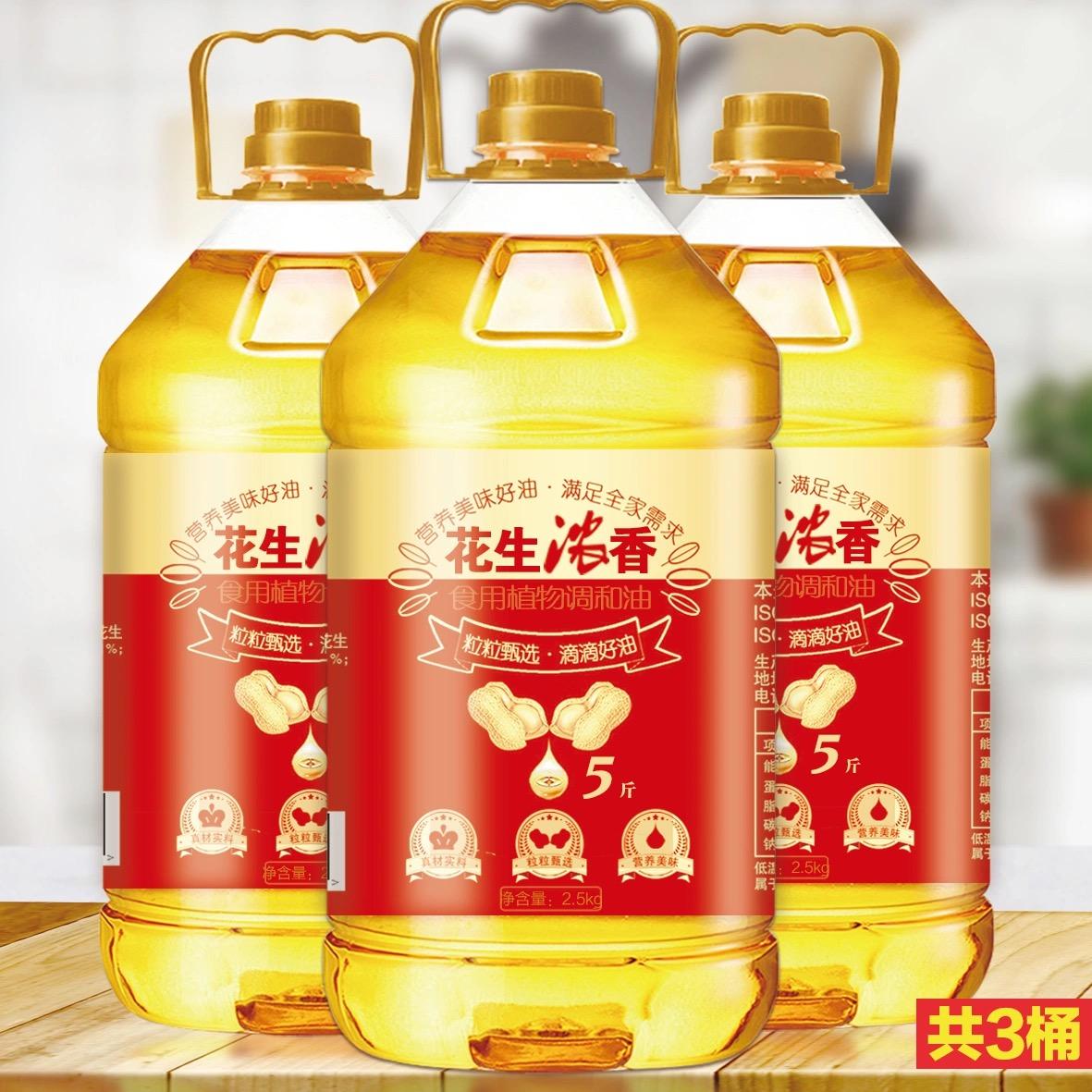 5斤花生油非转基因食用油调和油1桶5斤