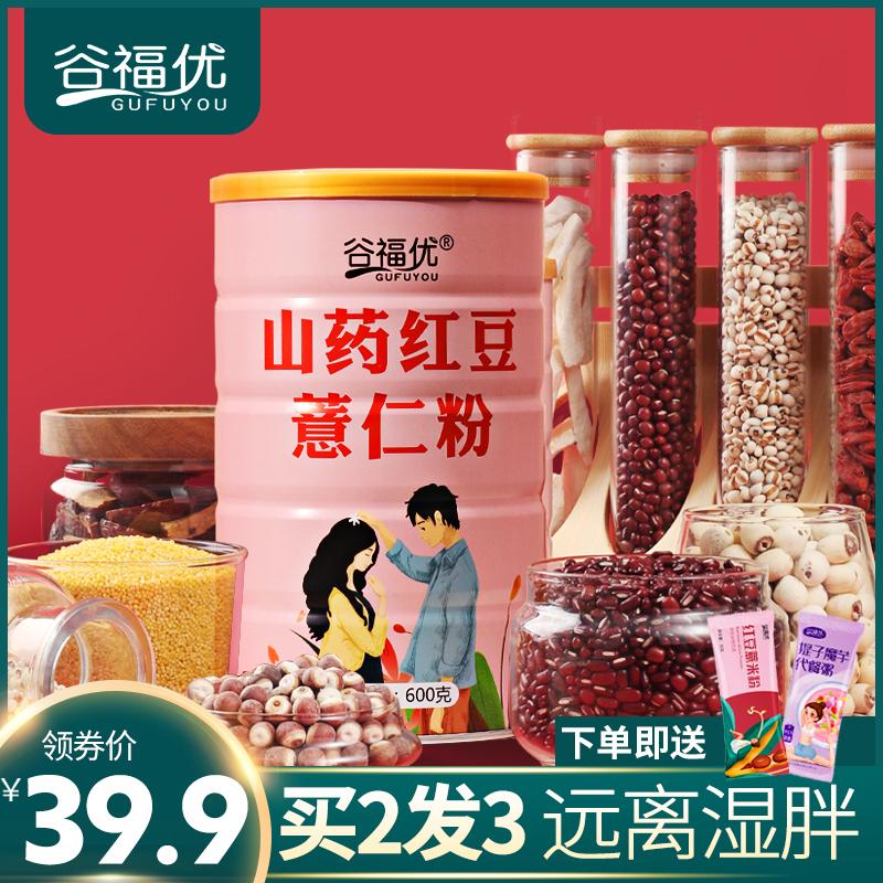 山药红豆薏米粉茯苓芡实赤小豆薏仁粥去代餐营养早餐养胃食品濕氣