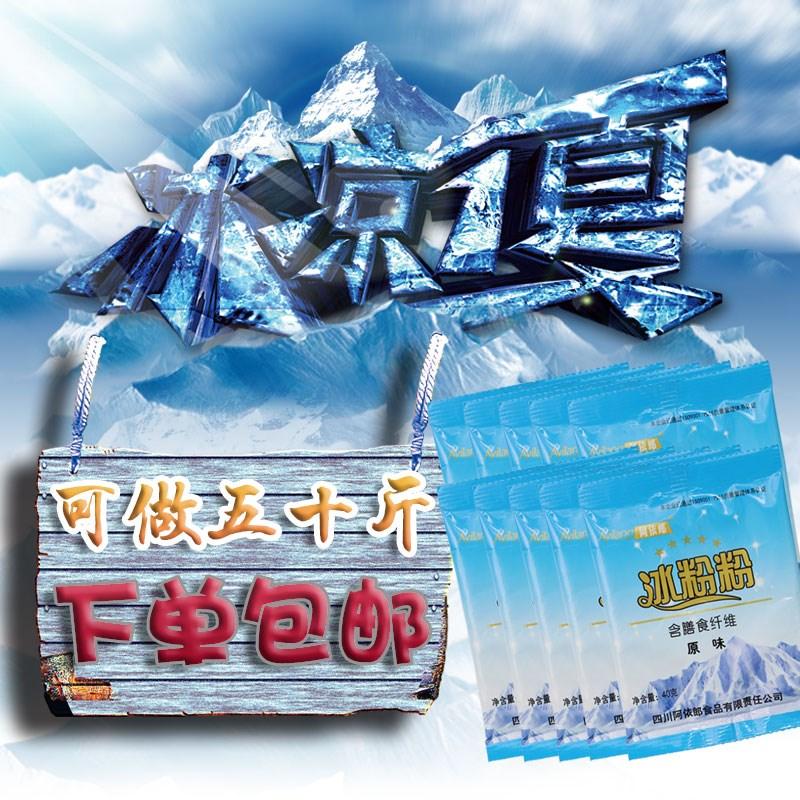 阿依郎冰粉粉液体红糖白凉粉芋圆17.92元包邮