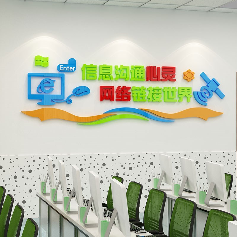Computer room classroom decoration background culture wallpaper school information technology office 3D stereo