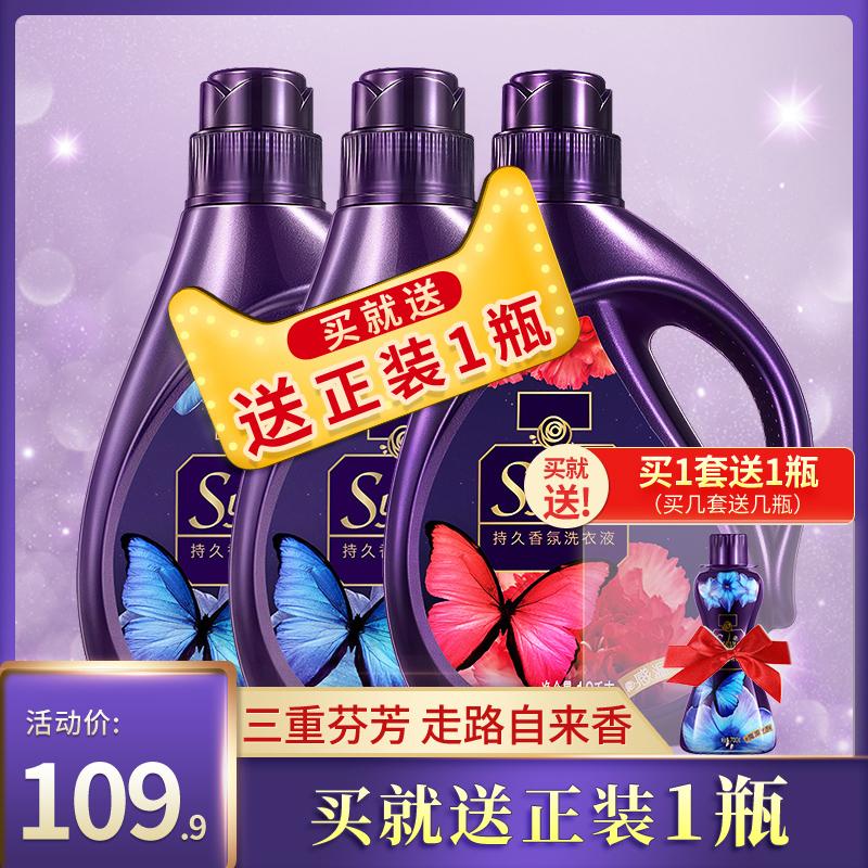 立白香维娅香水洗衣液香味持久家用促销组合装机洗留香整箱批学生