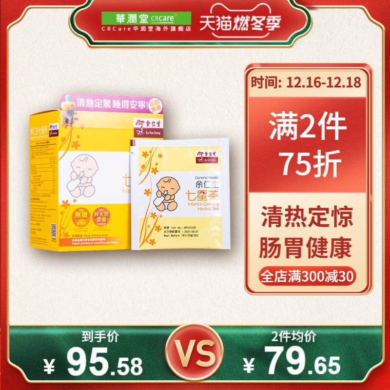 香港余仁生七星茶12包开胃助消化助睡眠清火港版直邮华润堂大药房