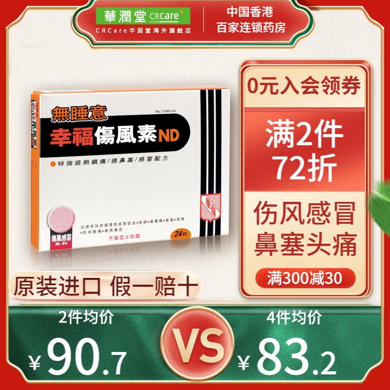 香港幸福无睡意伤风素24片发烧鼻窦痛鼻塞头痛肌肉酸痛和喉咙不适