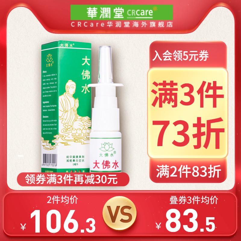 中国香港大佛水5毫升原装进口减轻鼻炎鼻塞花粉过敏打喷嚏华润堂