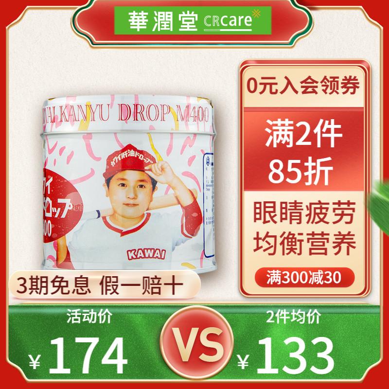 香港版日本KAWAIカワイイ肝油カルシウム丸180粒ビタミンADカルシウム肝油軟糖香港代理購入