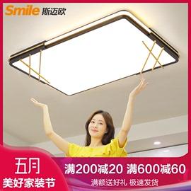 全屋成套卧室灯具现代简约大气三室两厅吸顶套餐组合长方形客厅灯图片