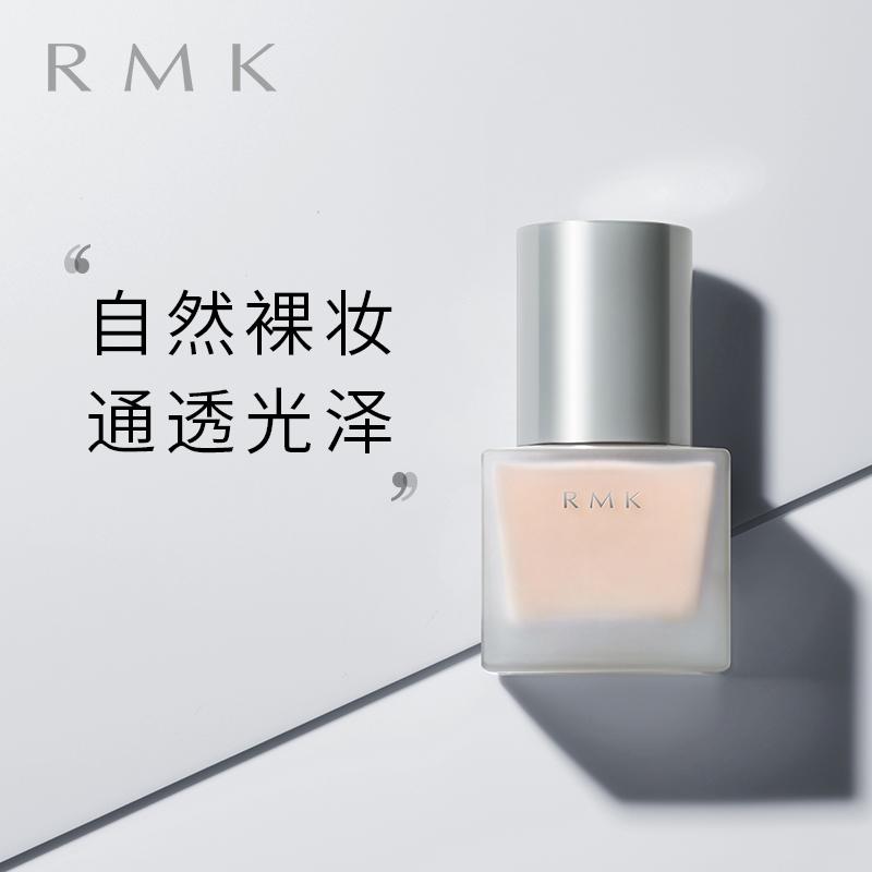 RMK经典粉底液30ml 绢丝薄日本矮方瓶轻薄滋润自然控油不褪色粉底10月10日最新优惠