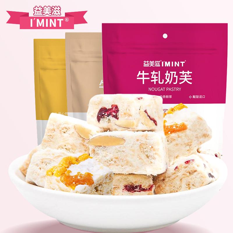 【新品益美滋牛扎奶芙100g】干牛轧糖