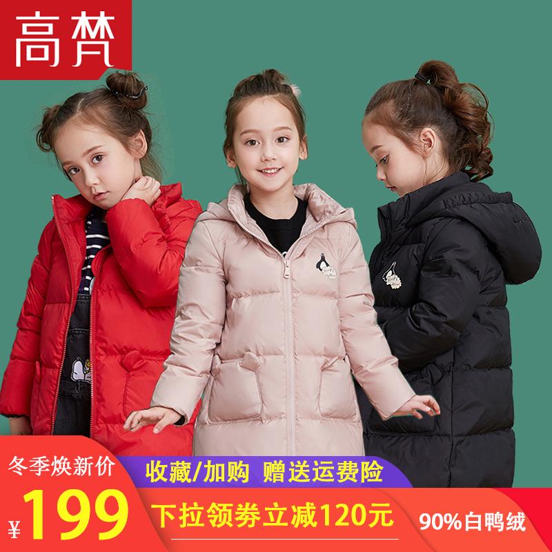 高梵儿童童装冬装女童羽绒服2019新款轻薄中长款洋气外套清仓特价