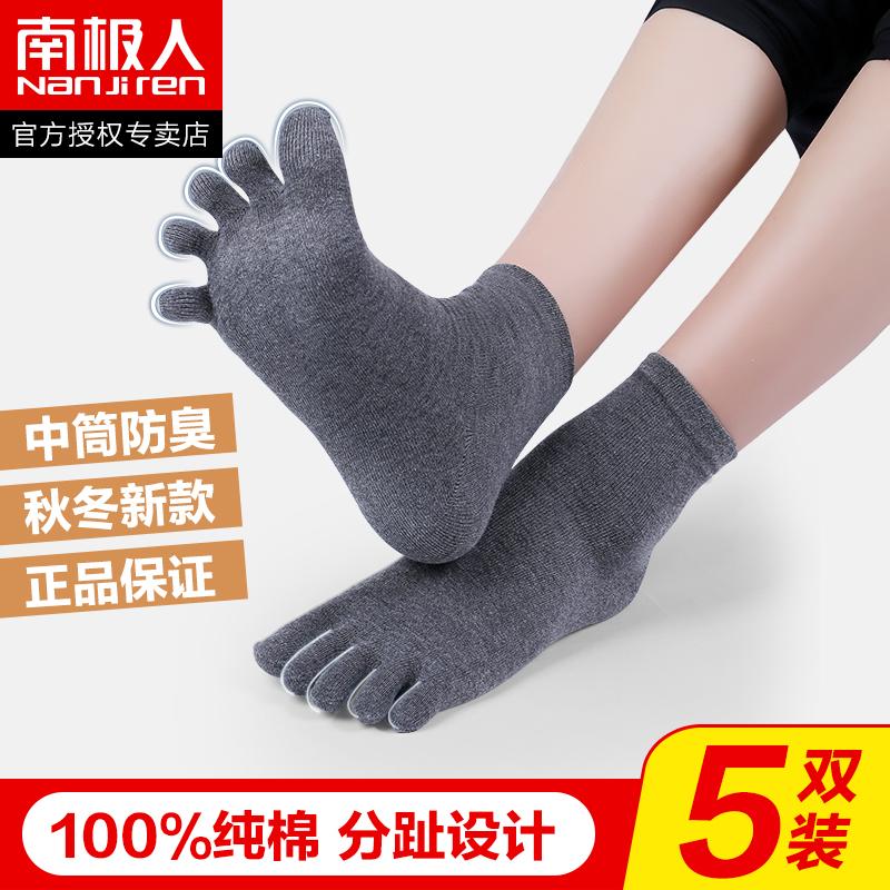 タオバオ仕入れ代行-ibuy99|五指袜|五指纯棉中筒防臭吸汗男士全棉五趾分脚趾男袜棉袜长袜