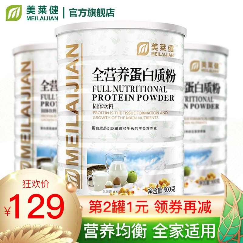 美莱健营养蛋白质粉中老年儿童老人蛋白粉营养粉免疫力植物正品