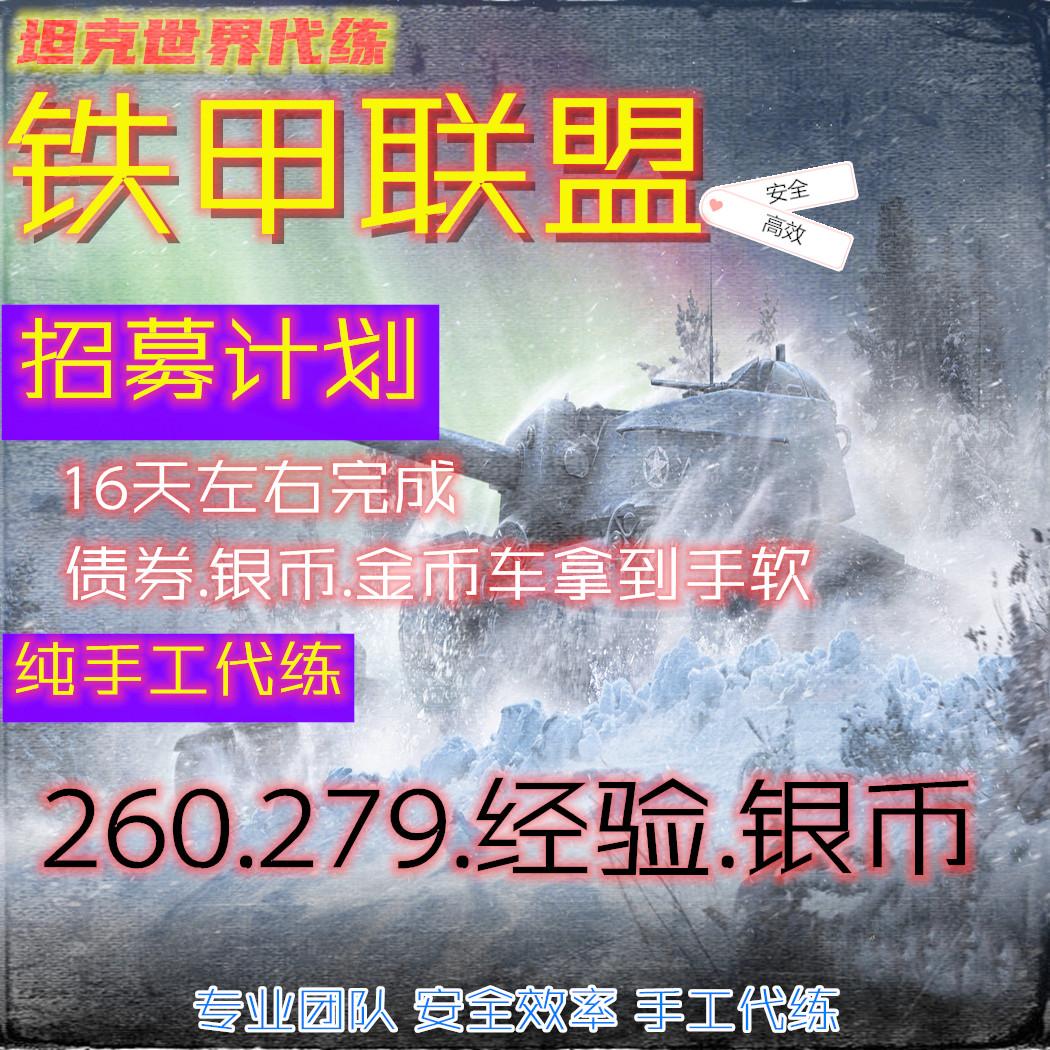 坦克世界代练招募 银币 经验 260 279任务 击杀环