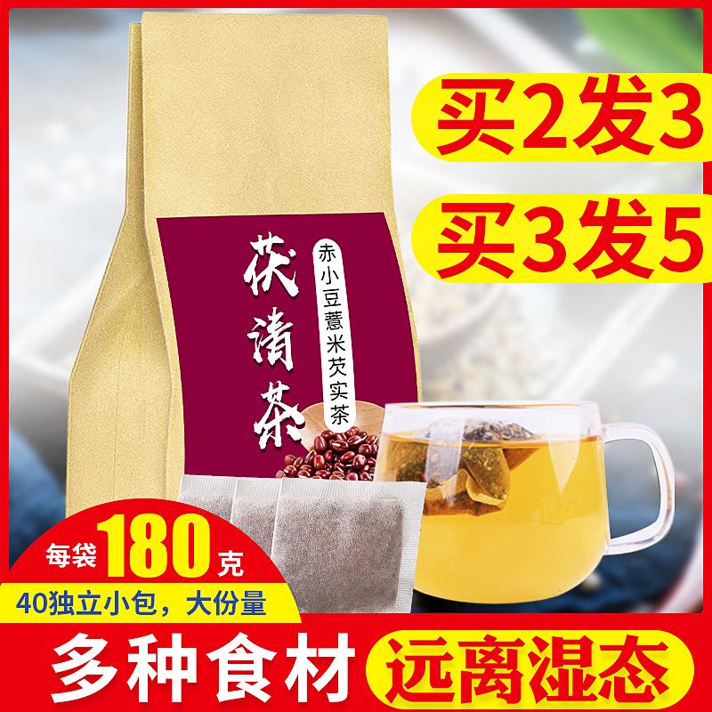 11月12日最新优惠茯清茶正品除去湿气祛湿茶重体内寒湿男女性姜粉调理贴陈皮茯苓茶