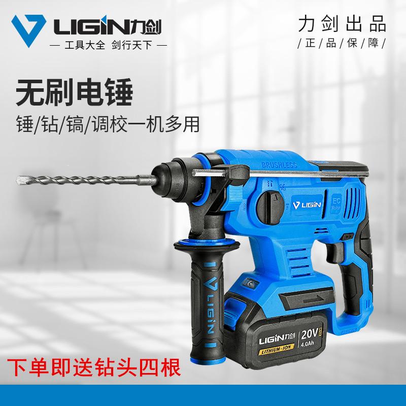 力剑充电电锤锂电大功率轻型冲击钻三用多功能混泥土钻墙电动工具