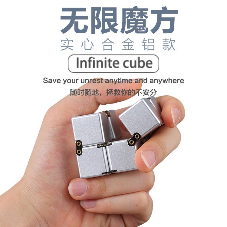 (用33.75元券)无限魔方减压解压骰子无聊发泄合金套装指尖玩具无线手指方块