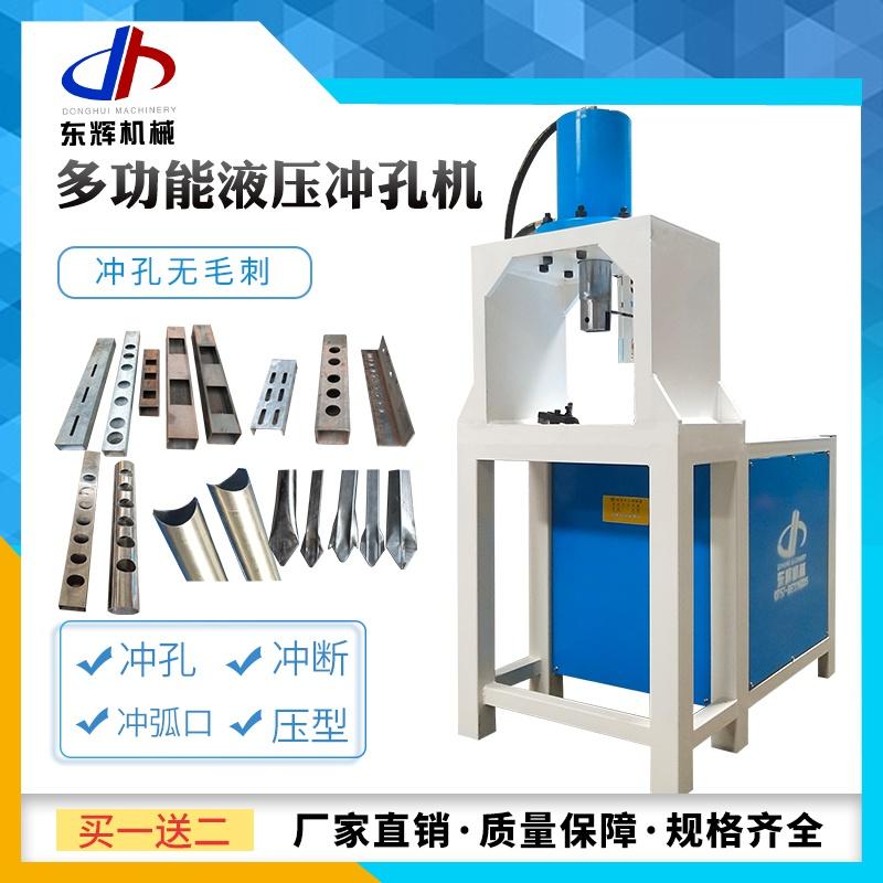 不锈钢冲孔机方管护栏冲孔设备槽钢切断液压冲床模具铁管角钢