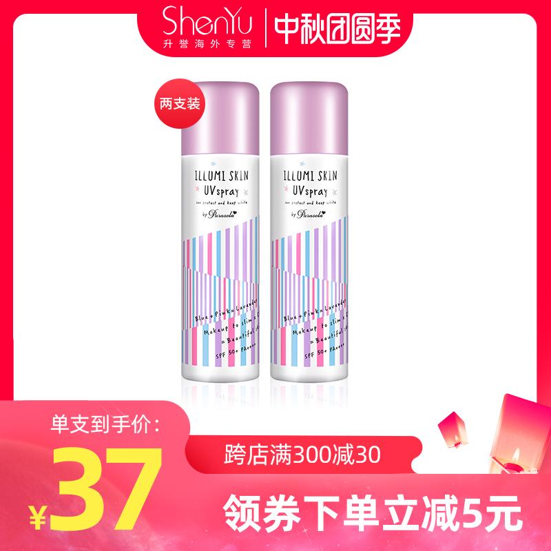 2支naris娜丽丝防晒喷雾脸部美白防晒霜隔离防紫外线日本全身正品