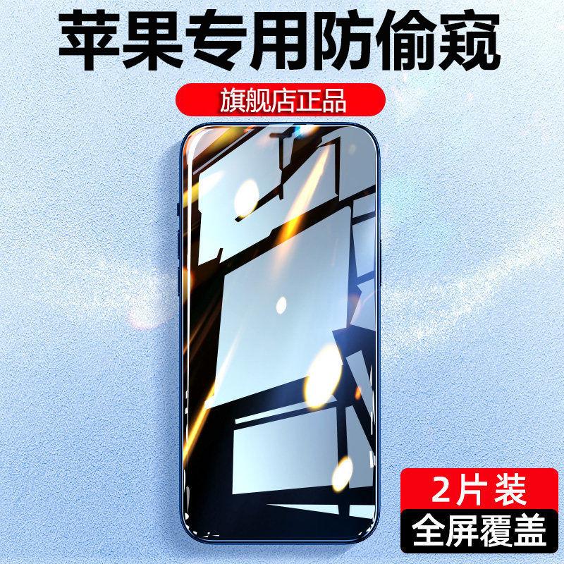 苹果11钢化膜12手机promax iPhonex xr防偷窥钢化膜6/7/8全屏Plus