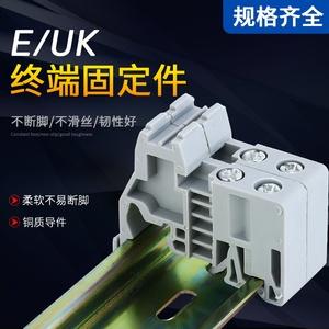 EUK固定件UK2.5B接线端子排C45导轨euk终端堵头ST通用尼龙PA66