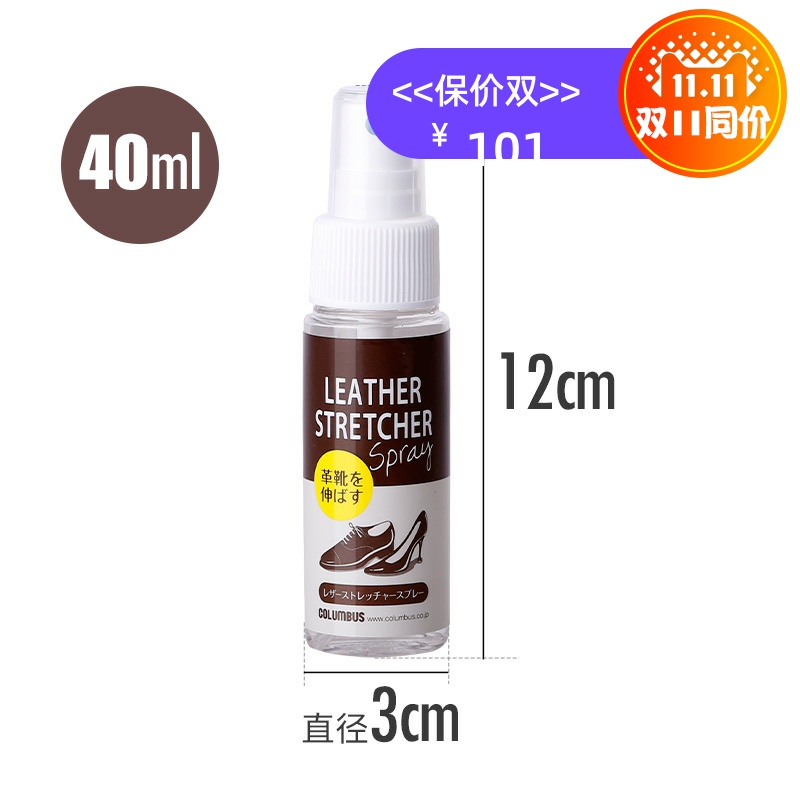 New product Columbo Japan imported heel leather softener bag leather spray soft spray