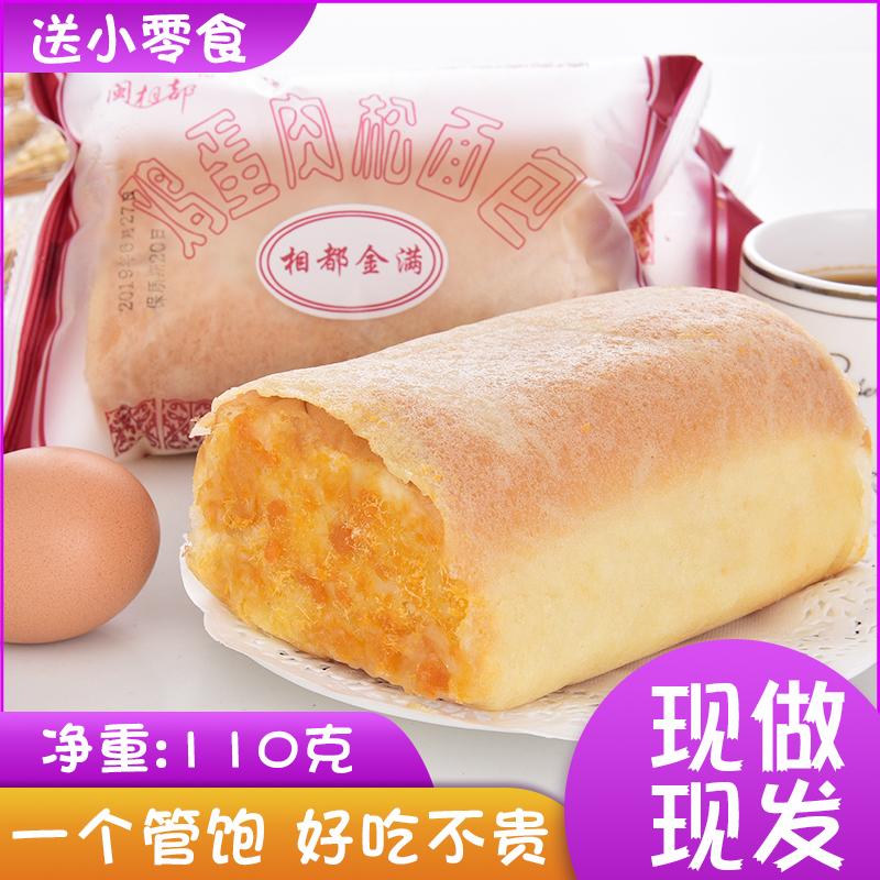 鸡蛋肉松面包夹心爆浆110g包装沙拉奶油早餐营养学生代餐整箱批特