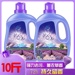 【共10斤】大桶2.5kg薰衣草香洗衣液持久留香家庭装凝珠洗衣粉