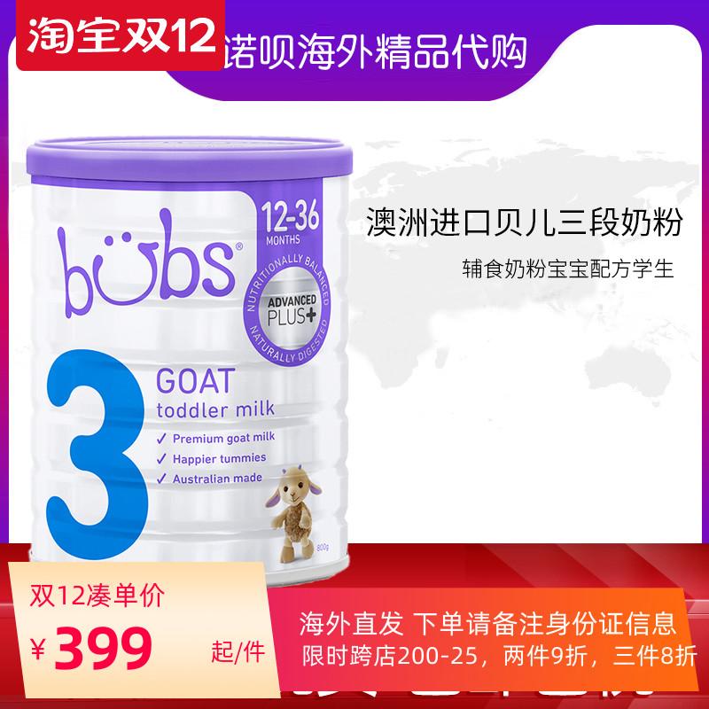 澳洲进口新品bubs贝儿三段羊奶3段婴幼儿辅食奶粉宝宝配方学生