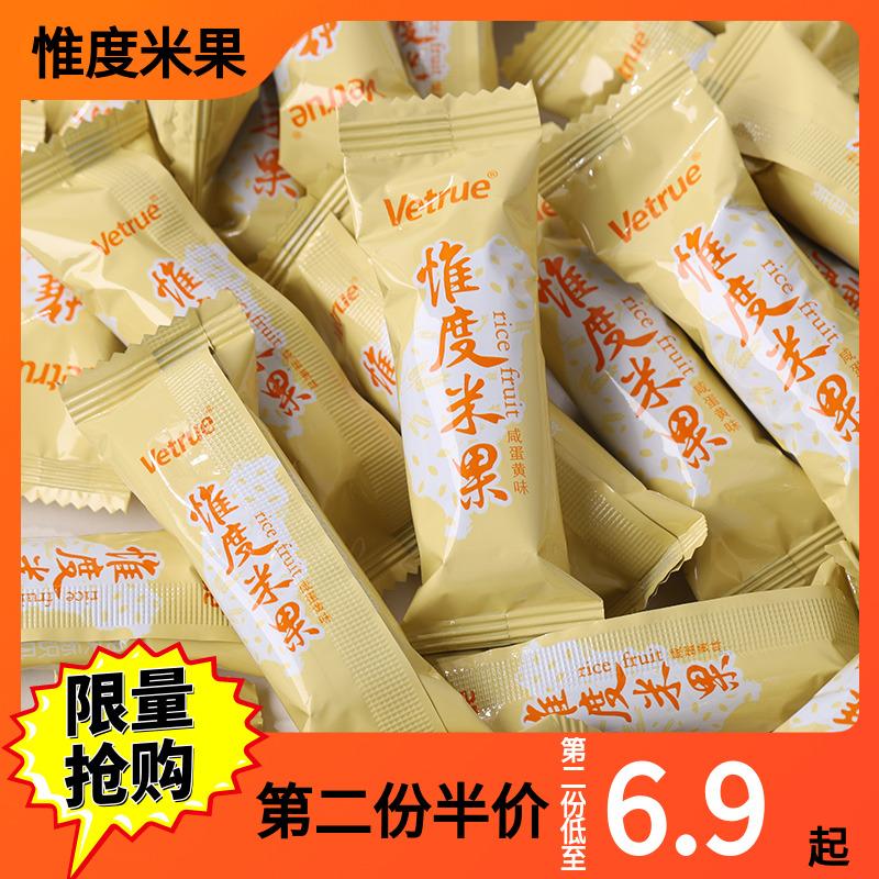 Vetrue惟度米果228g咸蛋黄味蔬菜味米果卷独立小包装膨化休闲零食