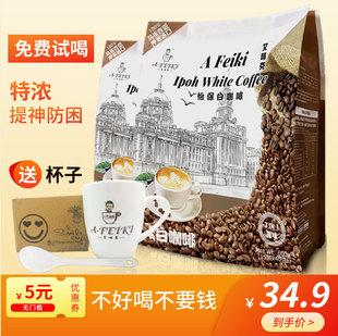 艾啡克特浓低脂马来西亚怡保白咖啡