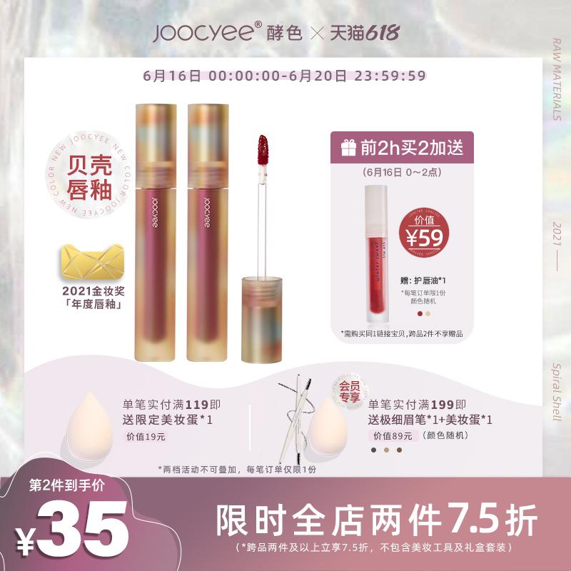 Joocyee酵色贝壳镜面水光唇釉口红玻璃唇彩学生女夏平价