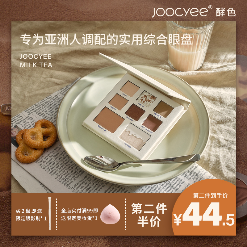 Joocyee Enzyme Eyeshadow Palette Eight-color Comprehensive Caramel Palette ins Super Fire Blush High Gloss Milk Tea Earth Color Peach