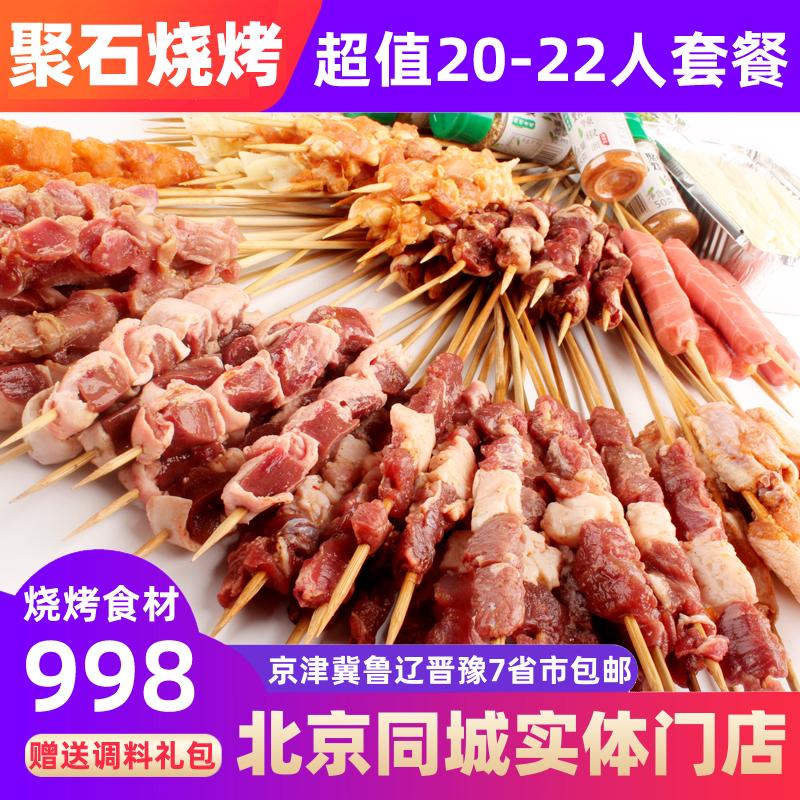 聚石烧烤 羊肉串烤串食材半成品20-22人套餐新鲜BBQ材料户外团建