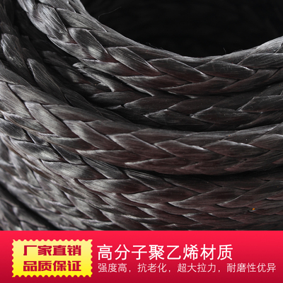Molecular weight rope material SF rope off-road vehicle auto parts Trailer parcel mail wear-resistant P winch ultra-high poly B