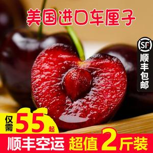 美国进口车厘子新鲜孕妇水果2斤装大樱桃现货顺丰包邮应季批发