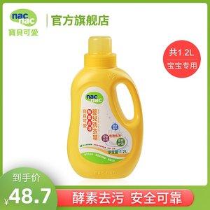 丽婴房宝贝可爱酵素去渍婴儿洗衣液台湾宝宝洗衣精家用桶装1.2L