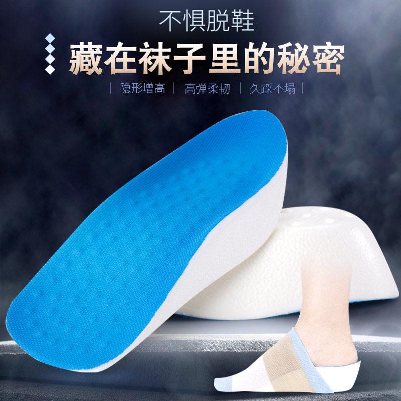 增高鞋垫运动隐形内增高半垫袜子