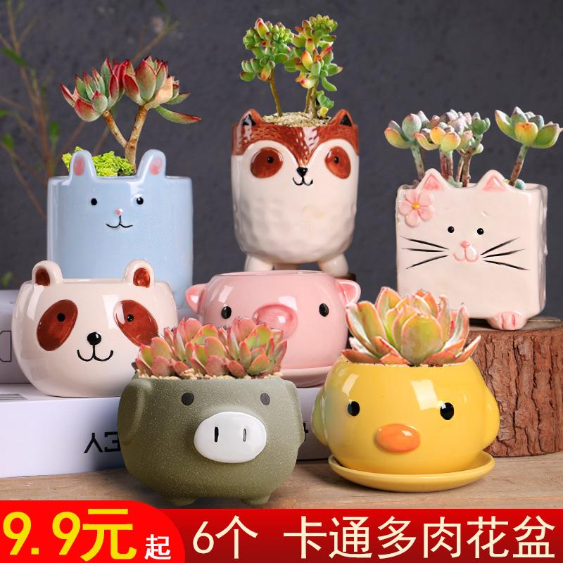 卡通多肉花盆陶瓷清仓简约特价包邮大口径套装组合可爱动物小花盆