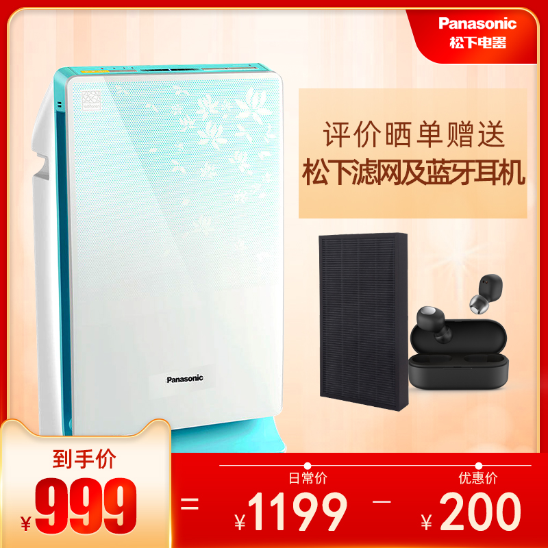 Panasonic air purifier household indoor oxygen bar to secondhand smoke office smoking small bedroom cleaner